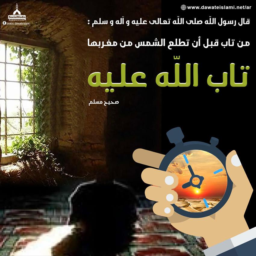 من تاب قبل أن تطلع الشمس من مغربها تاب الله