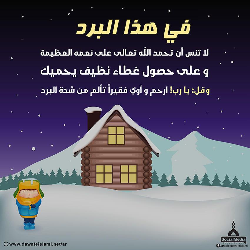 لا تنس أن تحمد الله في الشتاء