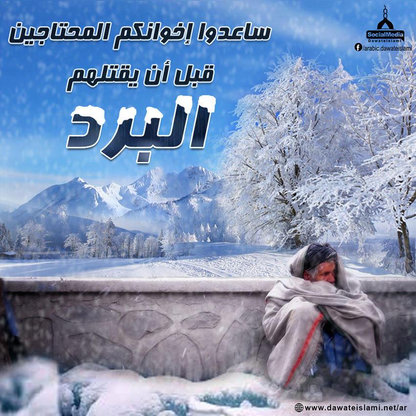 ساعدوا إخوانكم المحتاجين قبل أن يقتلهم البرد