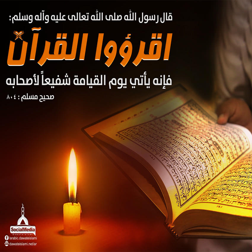 شفاعة القرآن لأصحابه