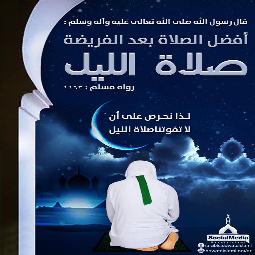 أفضل الصلاة بعد الفريضة صلاة الليل