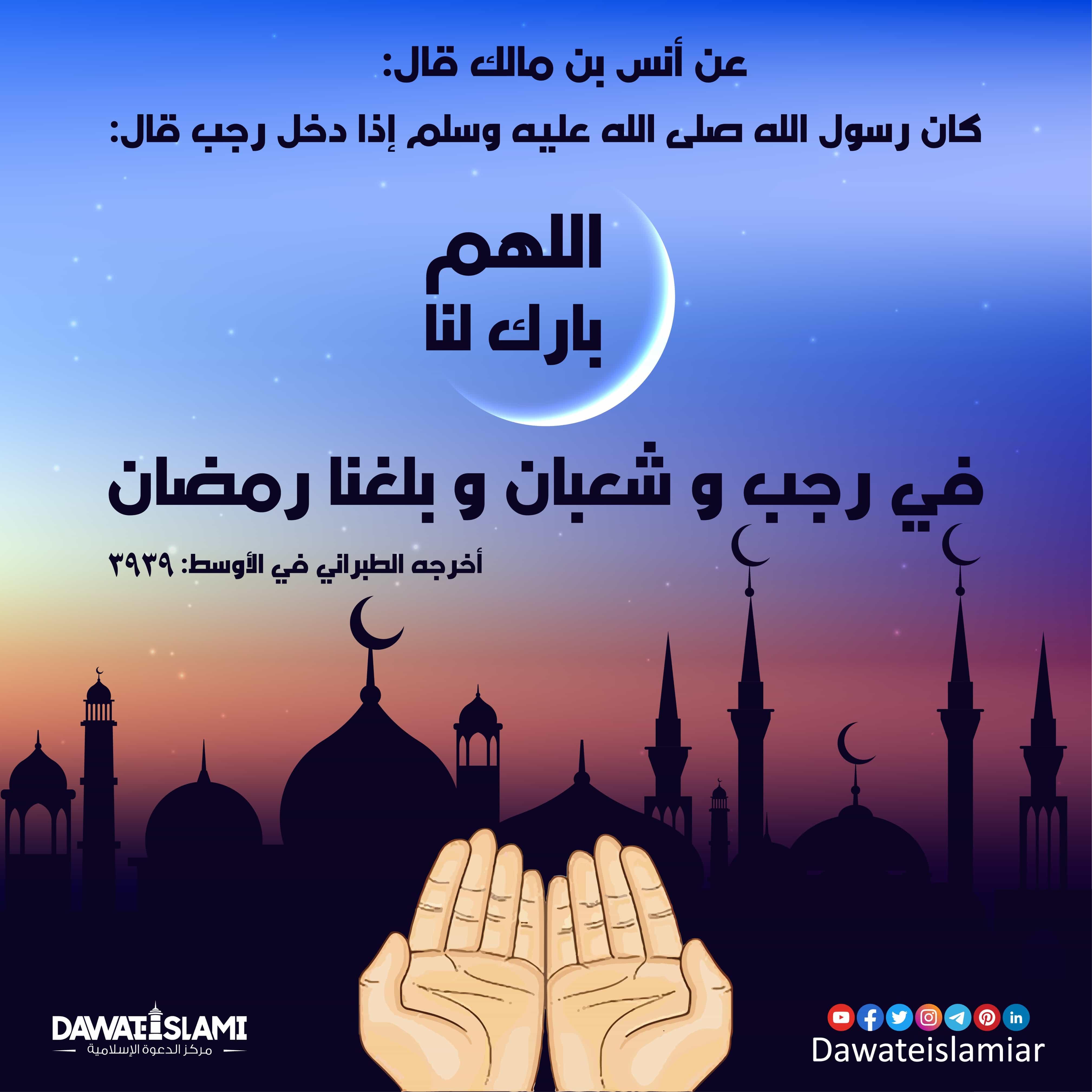 اللهم بارك لنا في رجب