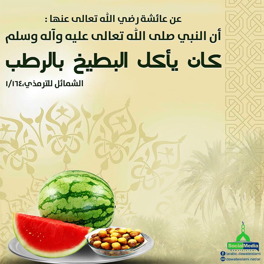 كان النبي صلى الله تعالى عليه وآله وسلم يأكل البطيخ بالرطب