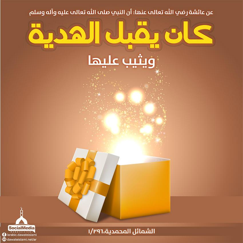 كان النبي صلى الله عليه وسلم يقبل الهدية ويثيب عليها