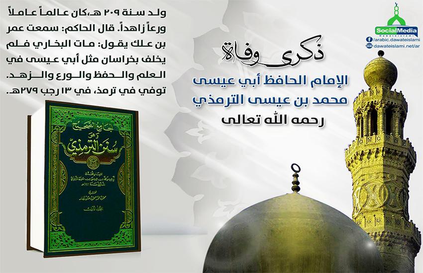 ذكری وفاة الإمام الحافظ أبي عيسی محمد بن عيسی الترمذي