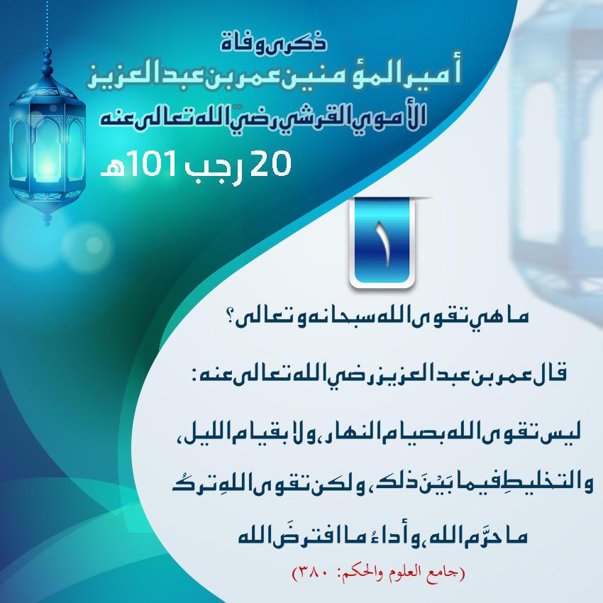 ذكرى وفاة أمير المؤمنين عمر بن عبد العزيز رضي الله تعالى عنه