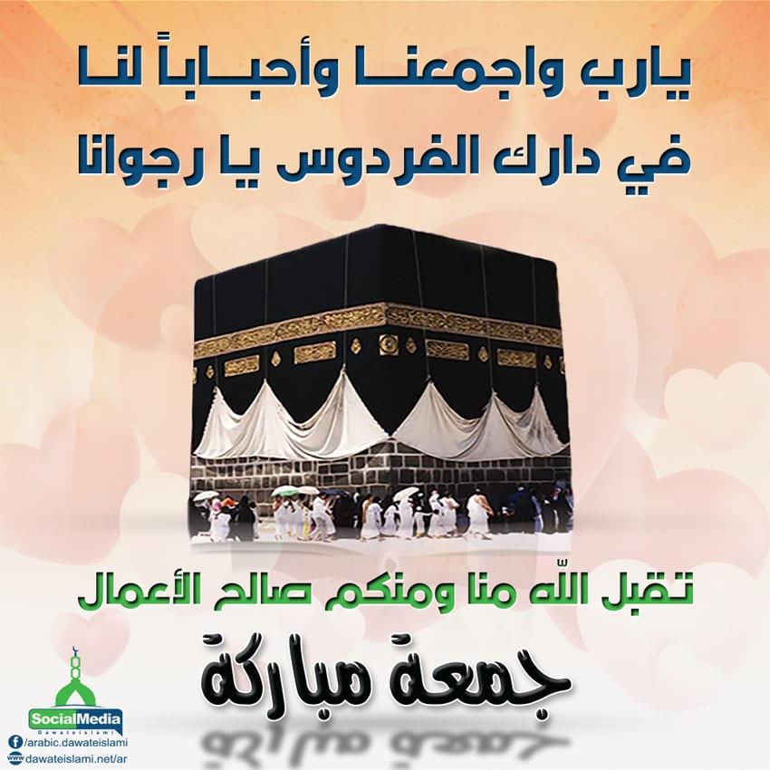 اللهم اجمع قلوبنا على طاعتك
