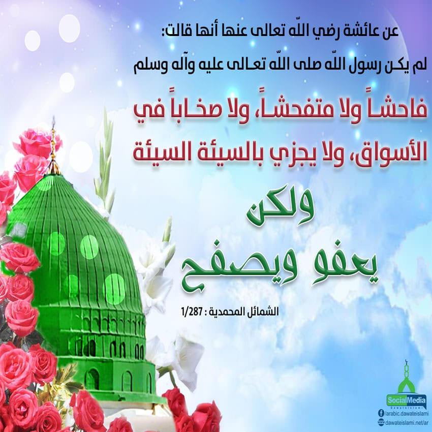 من أخلاق النبي صلى الله تعالى عليه وآله وسلم