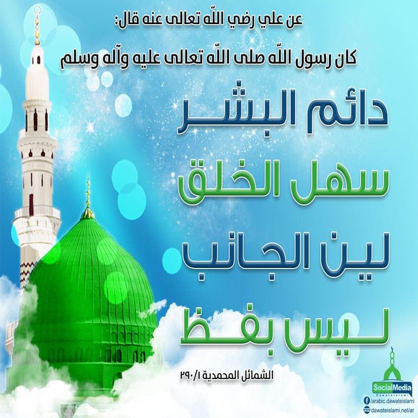 أخلاق النبي صلى الله تعالى عليه وآله وسلم