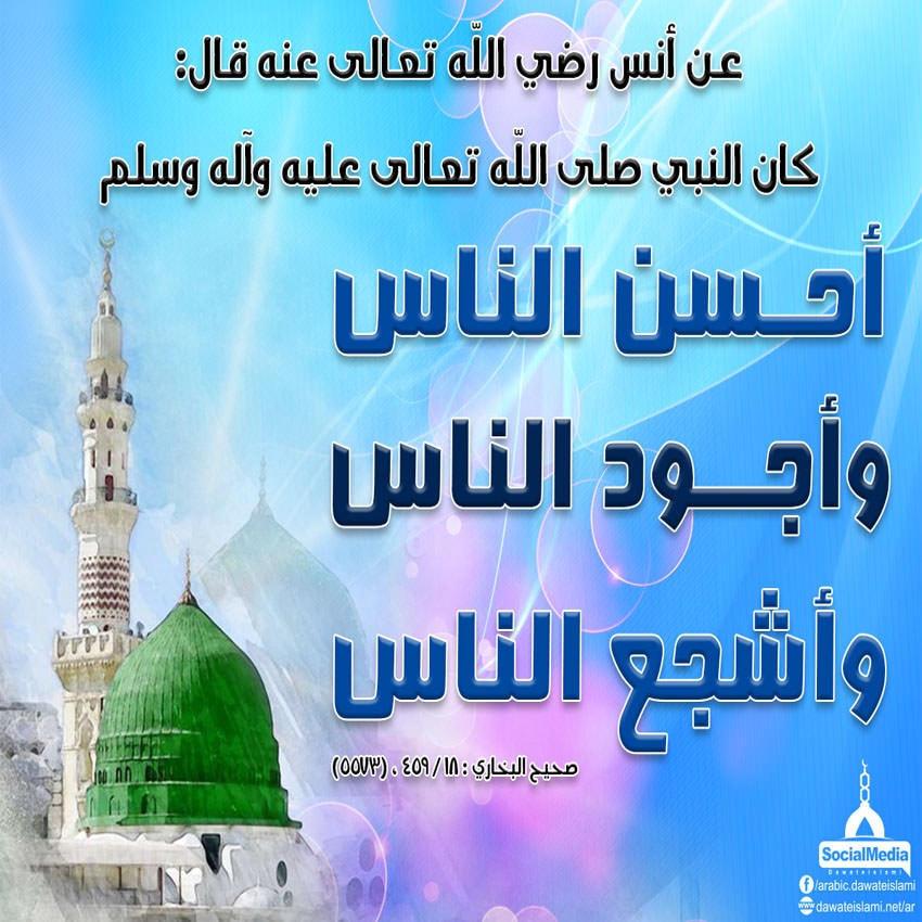 كان النبي صلى الله عليه وسلم أحسن الناس