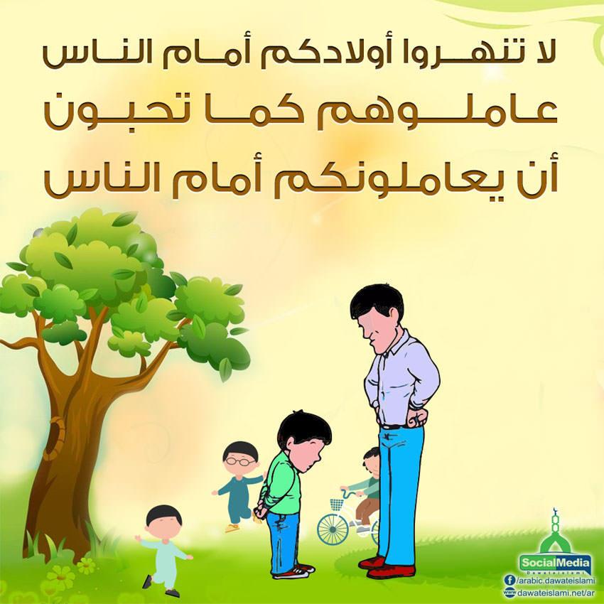 لا تنهروا أولادكم أمام الآخرين