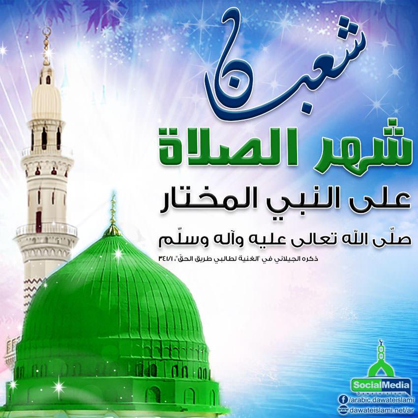 شعبان شهر الصلاة علی النبي المختار
