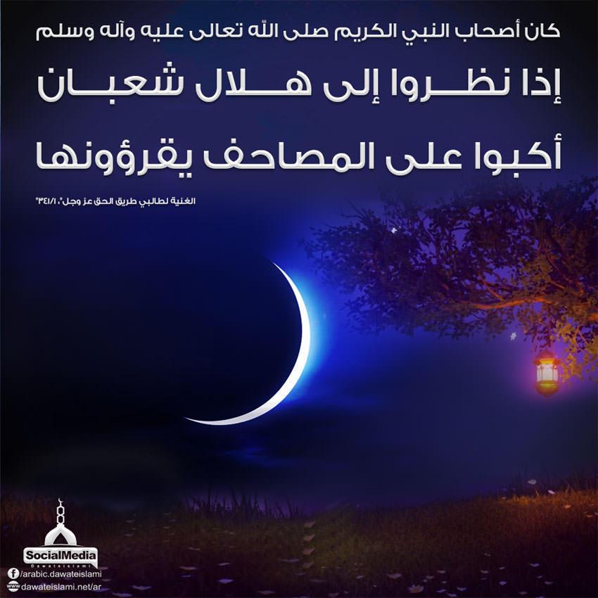 قراءة القرآن في شهر شعبان