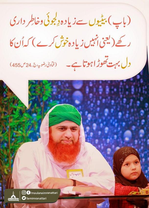 Bap betiyon ka ziyada dil khush karay