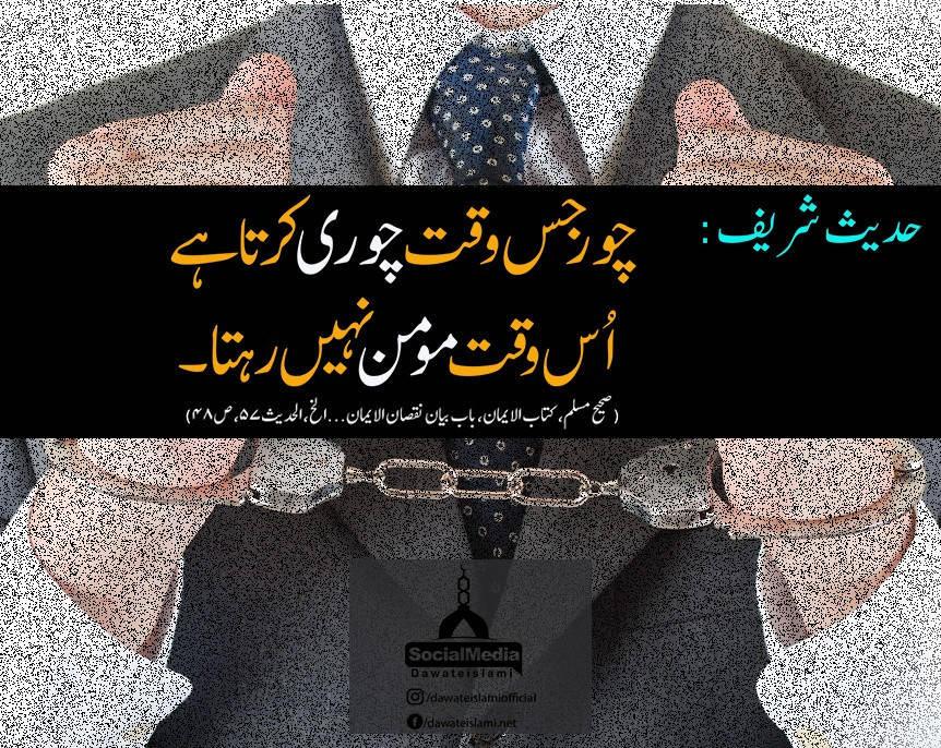 Chor Jis Waqt Chori Karta Hai