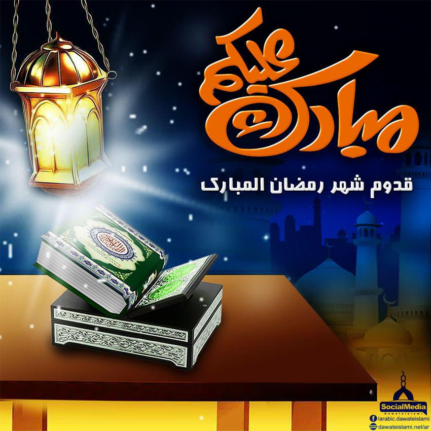 مبارک علیکم قدوم شہر رمضان المبارک