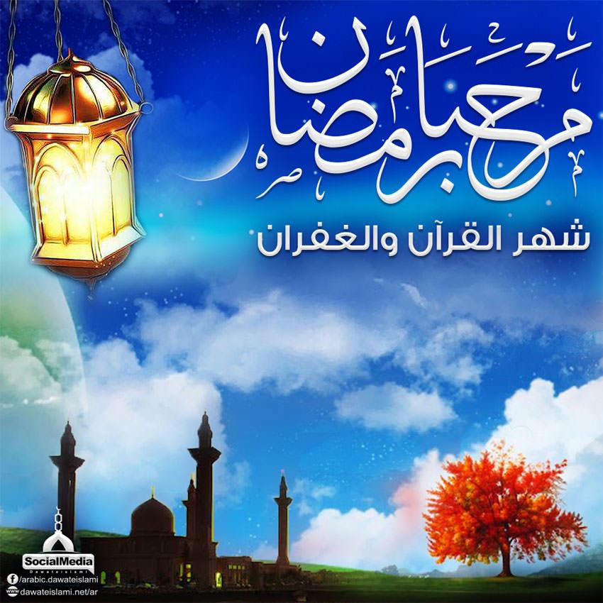 مرحبا رمضان شهر التوبة والرضوان