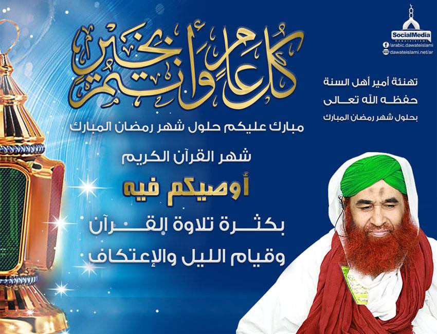 تهنئة أمير أهل السنة بحلول شهر رمضان