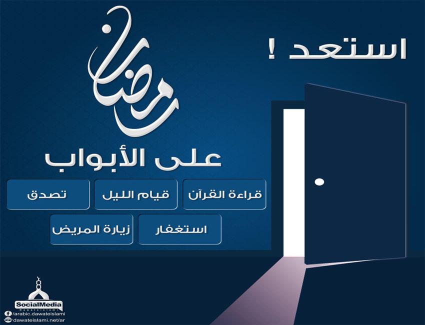 أستعد! رمضان علی الأبواب