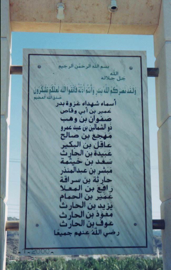 Shuhada-e-Badar رضی اللہ تعالی عنہم