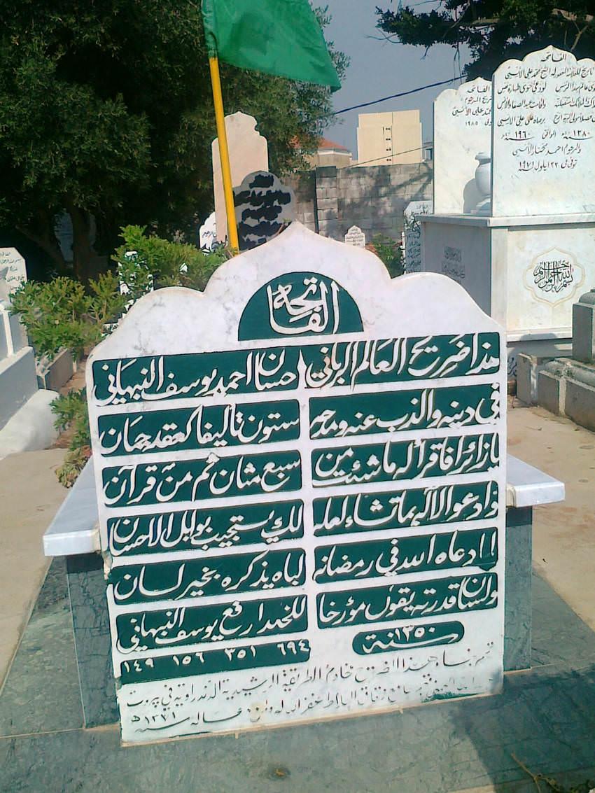 Hazrat Yusuf Nabhani رحمۃ اللہ تعالی علیہ