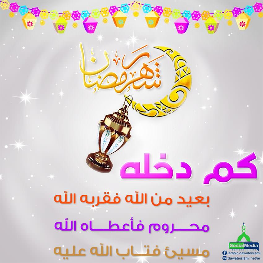 شهر رمضان كم دخله