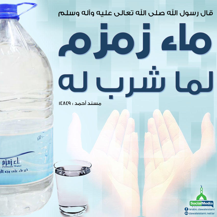 ماء زمزم لما شرب له