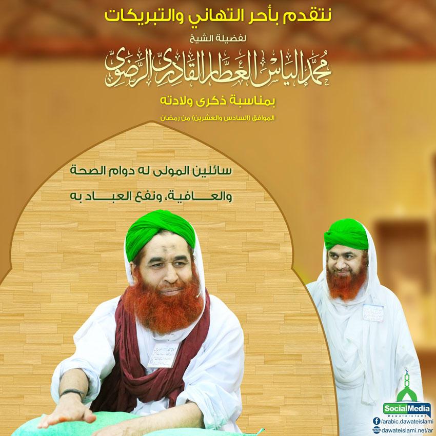 ذكری ولادة فضيلة الشيخ محمد إلياس العطار القادري