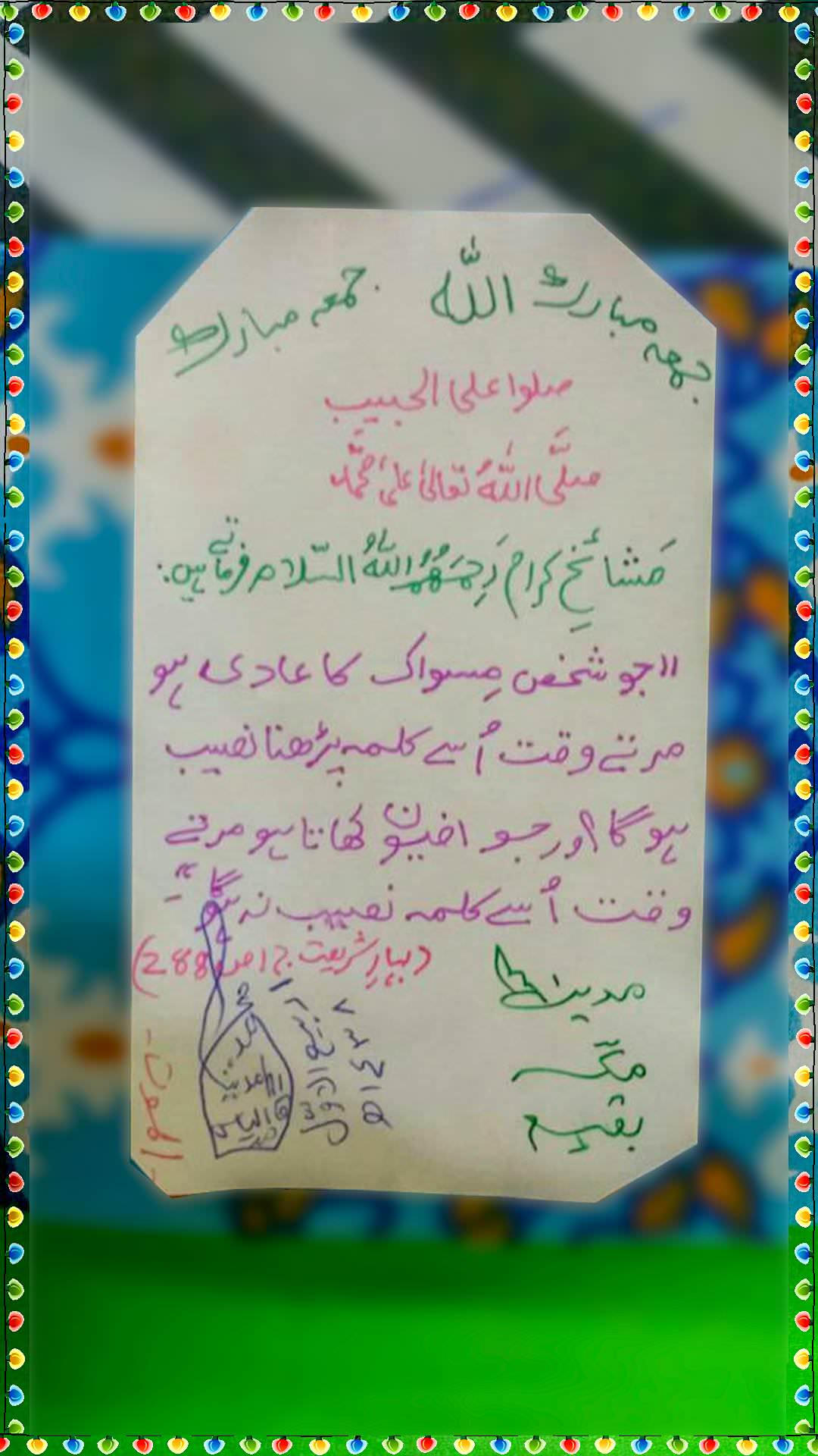 Miswak ki Barakat say Iman ki Hifazat