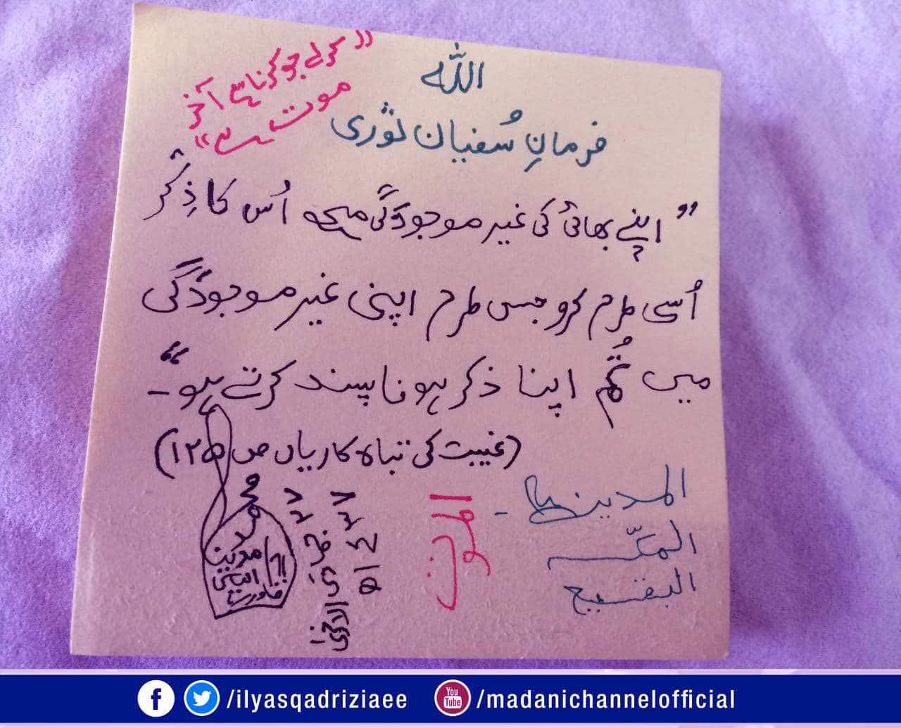 Gheebat say Bachnay ka Anmol Tariqa