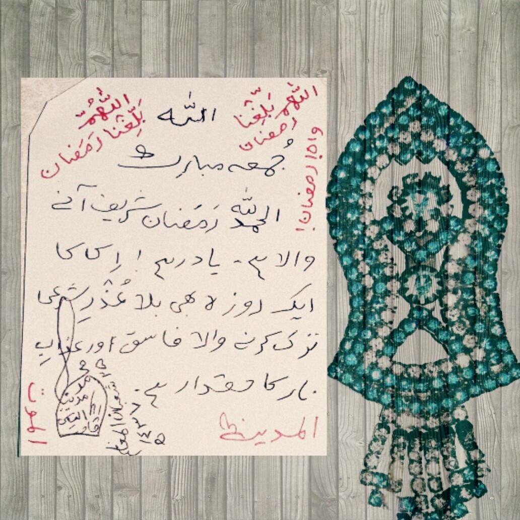 Ramazan kay Roze ki Ahmiat
