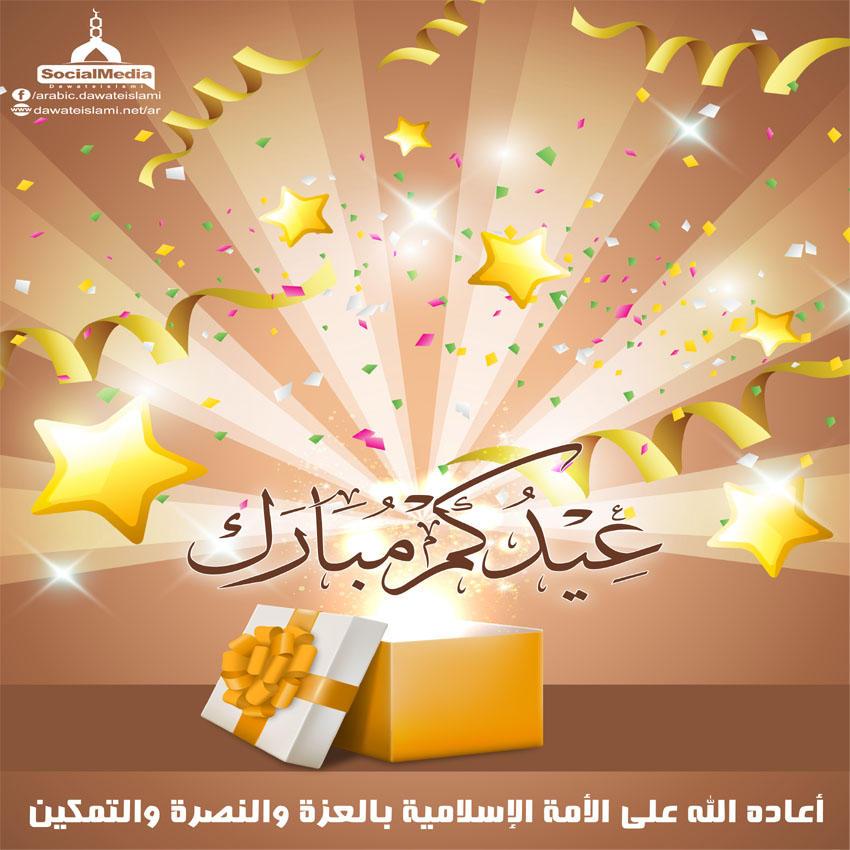 أعاده الله علی الأمة الإسلامية بالعزة والنصرة والتمكين