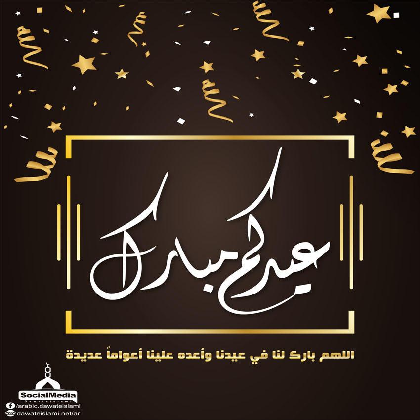 اللهم بارك لنا في عيدنا وأعده علينا أعواماً عديدة
