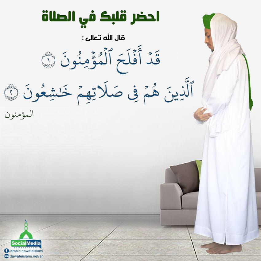 احضر قلبك في الصلاة