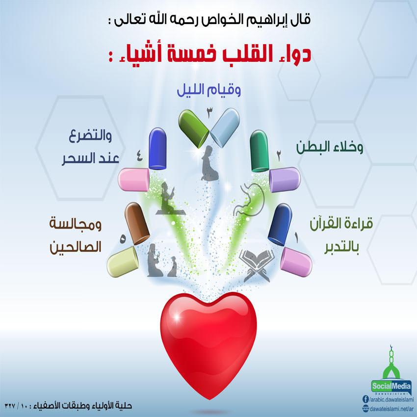 دواء القلب خمسة أشياء