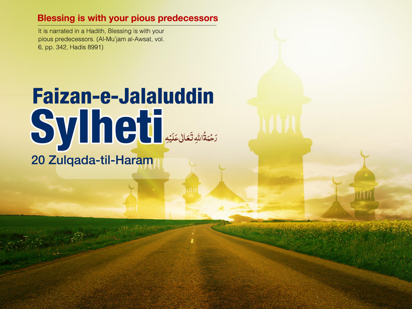 Faizan-e-Jalaluddin Sylheti رحمۃ اللہ تعالی علیہ
