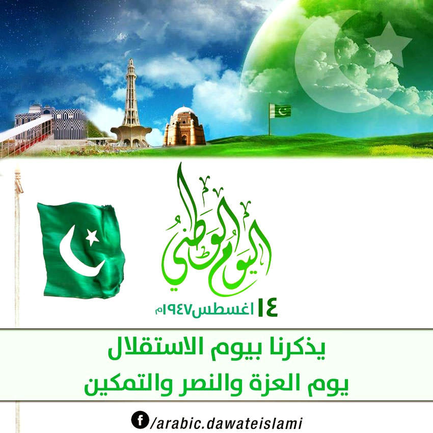 يوم استقلال باكستان