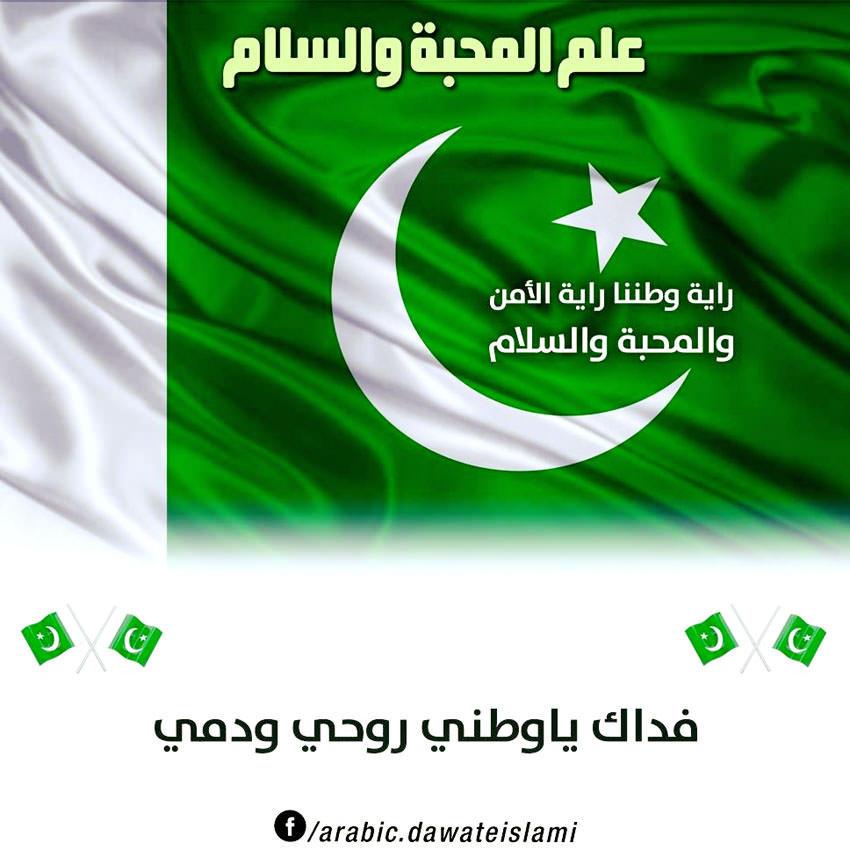 راية وطننا راية الأمن والمحبة والسلام