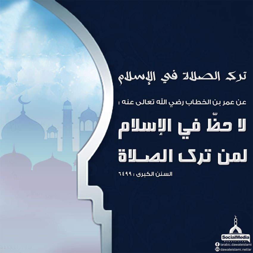 لا حظ في الإسلام لمن ترك الصلاة