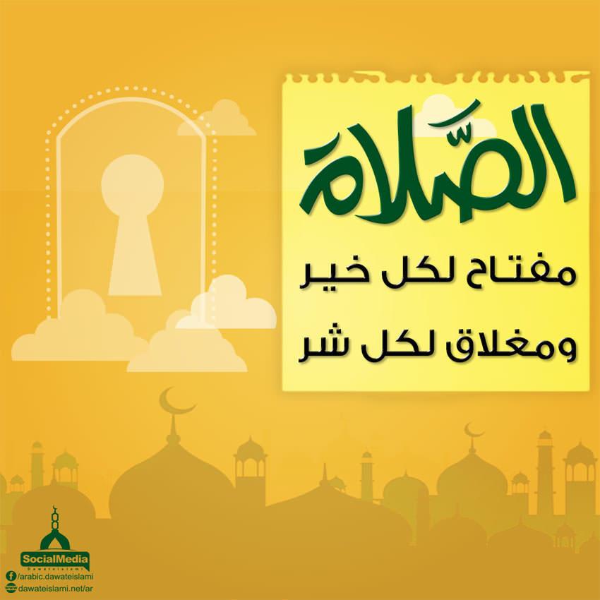 الصلاة مفتاح لكل خير و مغلاق لكل شر