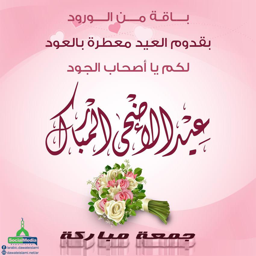 باقة من الورود بقدوم العيد معطرة