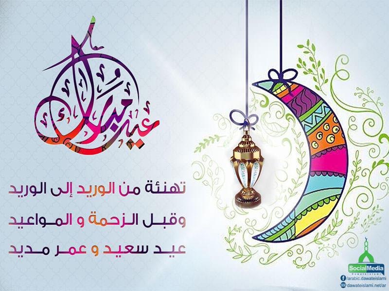 اجمل تهنئة بمناسبة العيد