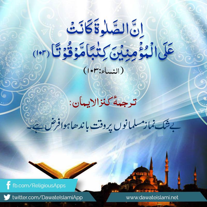 دعائے رمضان