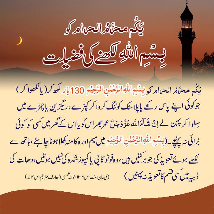 یکم محرم احرام کو بسم اللہ لکھنے کی فضیلت
