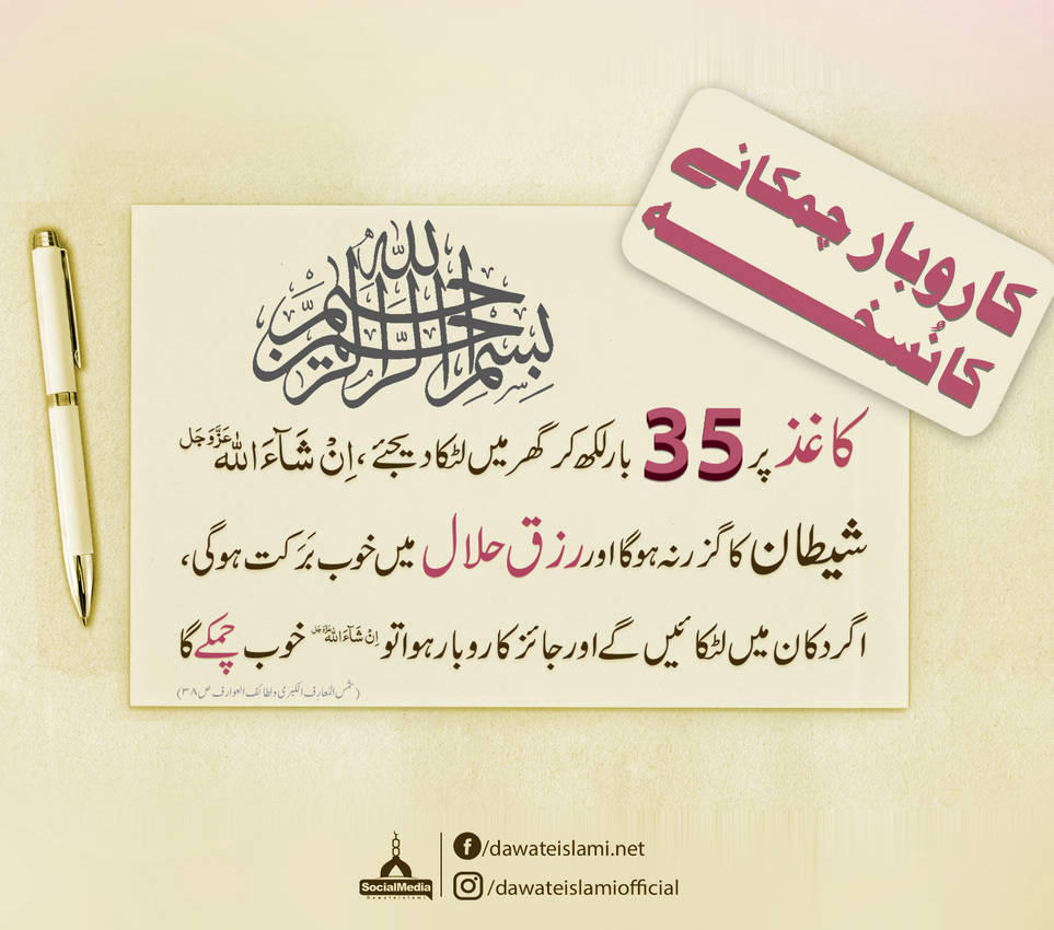 رزق حلال میں برکت کا وظیفہ