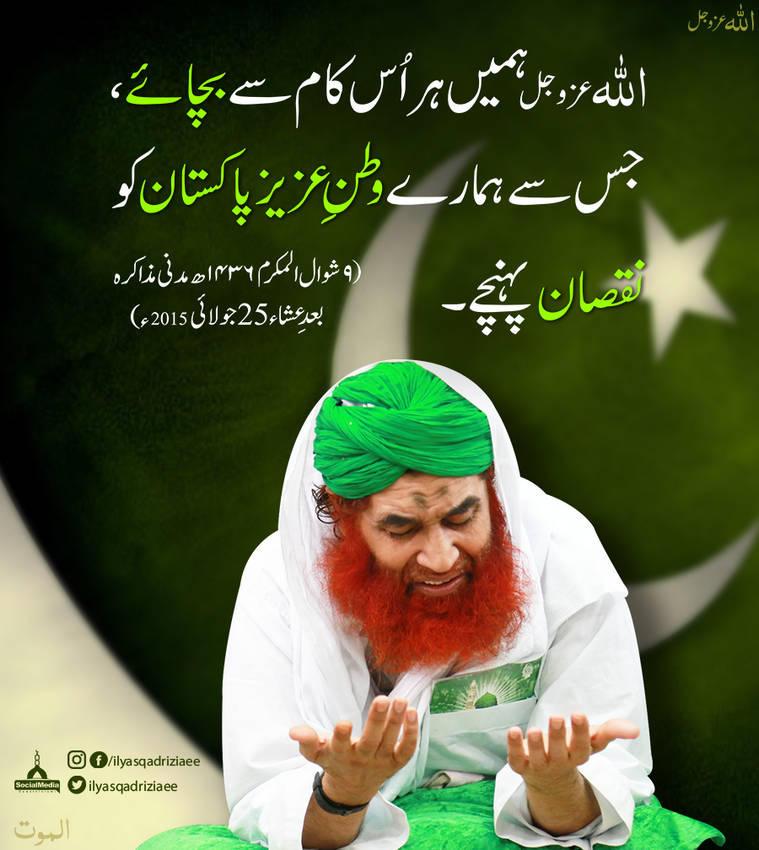 وطن عزیز پاکستان کے لیے دعاء