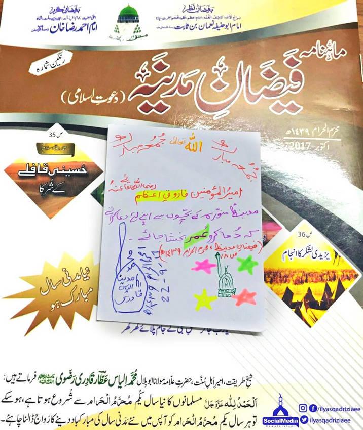 فاروق اعظم رضی اللہ عنہ کا بچوں سے دعاء کروانا