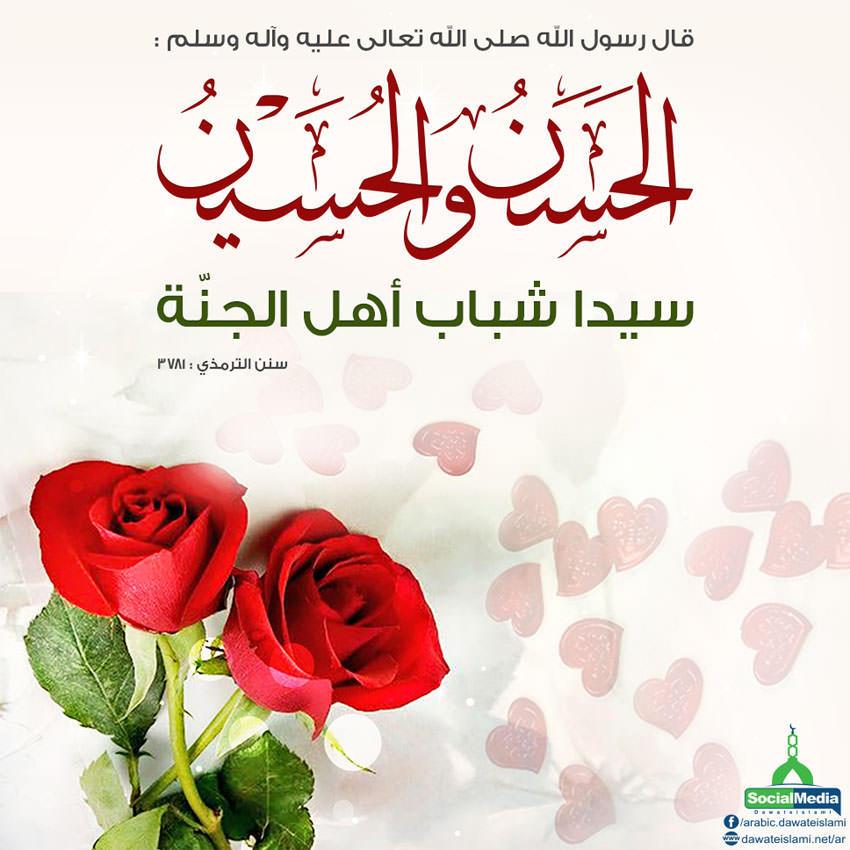 الحسن والحسين سيدا شباب أهل الجنة