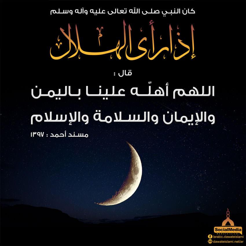دعاء النبي صلى الله عليه وآله وسلم عند رؤية الهلال