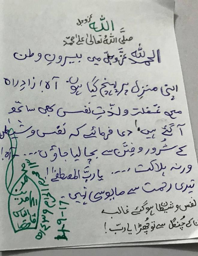 Ameer Ahle Sunnat Ka Pgham دامت برکاتہم العالیہ